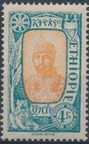 Ethiopia 1919 Definitives f
