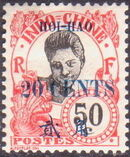 Hoi-Hao 1919 Indo-China Stamps of 1907 Surcharged HOI HAO and New Values l