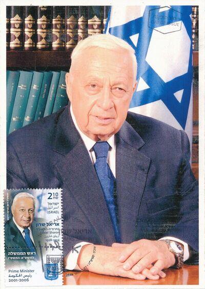Israel 2015 Ariel Sharon Ma