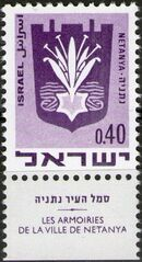 Israel 1969 Town Emblems f