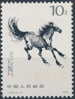China (People's Republic) 1978 Galloping Horses by Hsu Peihung d