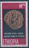 Ethiopia 1969 Ancient Ethiopian Coins d
