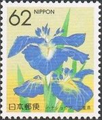 Japan 1990 Flowers of the Prefectures x