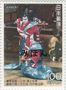 Japan 1992 Kabuki Theatre (6th Issues) SPECb