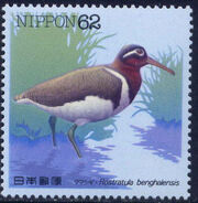 Japan 1992 Waterside Birds (4th Issue) b