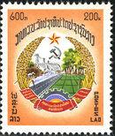 Laos 1976 Coat of Arms of Republic e