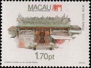 Macao 1992 Macao Temples (1st Group) c