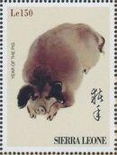 Sierra Leone 1996 Chinese Lunar Calendar l