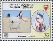 Bahrain 1997 Pure Strains of Arabian Horses from the Amiri Stud h