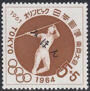Japan 1961 Olympic Games Tokyo 1964 - 1st Series SPECa