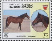 Bahrain 1997 Pure Strains of Arabian Horses from the Amiri Stud n