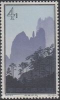 China (People's Republic) 1963 Hwangshan Landscapes c