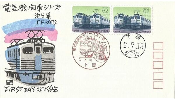 Japan 1990 Electric Locomotives (5th Issue) fdcd
