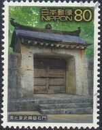 Japan 2002 World Heritage (2nd Series) - 10 Gusuku of Ryukyu Islands b
