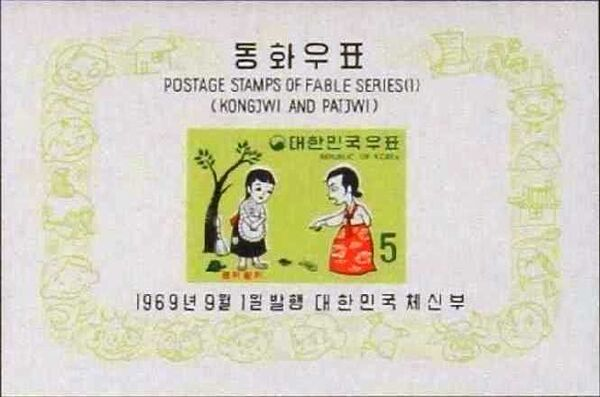Korea (South) 1969 Fable Issue - Kongji and Patji SSa