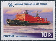 Russian Federation 2009 50th Anniversary of Nuclear Russian Navy d