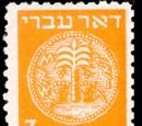 Israel 1948 Ancient Coins