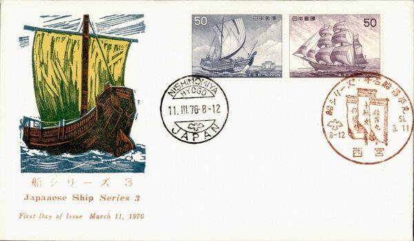 Japan 1976 Japanese Ships (3rd Series) FDCa