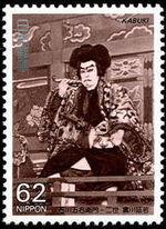 Japan 1992 Kabuki Theatre (5th Issues) a