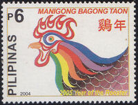 Philippines 2004 Year of the Rooster - 2005 a