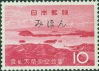Japan 1963 Unzen-Amakusa National Park d