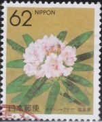 Japan 1990 Flowers of the Prefectures g