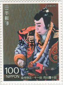 Japan 1991 Kabuki Theatre (2nd Issues) SPECb