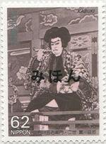Japan 1992 Kabuki Theatre (5th Issues) SPECa