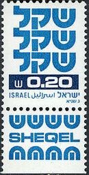 Israel 1980 Standby Sheqel c