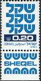 Israel 1980 Standby Sheqel c.jpg