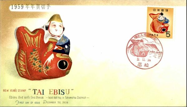 Japan 1958 New Year's Greetings - 1959 FDCa