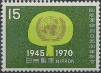 Japan 1970 25th anniversary of United Nations a