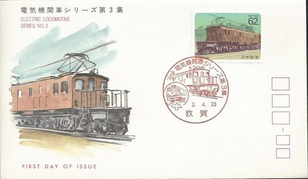 Japan 1990 Electric Locomotives (3rd Issue) FDCa