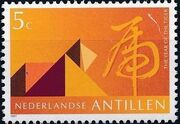 Netherlands Antilles 1997 Signs of the Chinese Calendar c