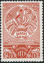 Soviet Union (USSR) 1938 Arms of Federal Republics c