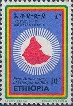Ethiopia 1975 1st Anniversary of Ethiopian Revolution b