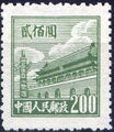China (People's Republic) 1950 Gate of Heavenly Peace (1st Group) a.jpg