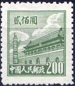 China (People's Republic) 1950 Gate of Heavenly Peace (1st Group) a