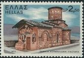 Greece 1972 Monasteries and Churches d