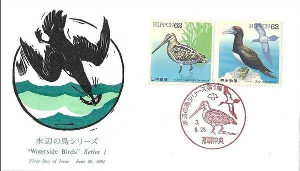 Japan 1991 Waterside Birds (1st Issue) FDCa
