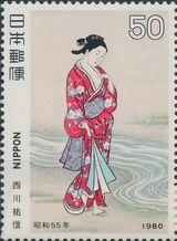 Japan 1980 Philatelic Week a