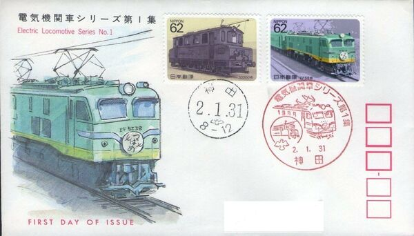 Japan 1990 Electric Locomotives (1st Issue) FDCf