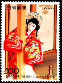 Japan 1991 Kabuki Theatre (1st Issues) b