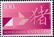 Netherlands Antilles 1997 Signs of the Chinese Calendar l