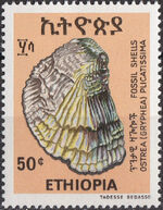 Ethiopia 1977 Fossil Shells d
