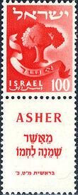 Israel 1955 Twelve Tribes (1st Group) d