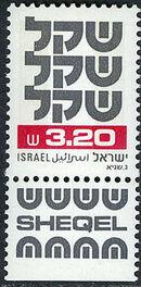 Israel 1980 Standby Sheqel j