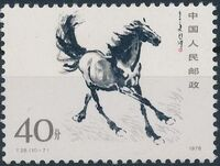 China (People's Republic) 1978 Galloping Horses by Hsu Peihung g