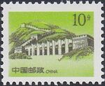 China (People's Republic) 1998 The Great Wall (4th Group) a