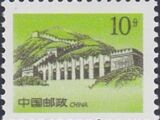 China (People's Republic) 1998 The Great Wall (4th Group)